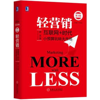 轻营销:小预算玩转大市场(第3版)