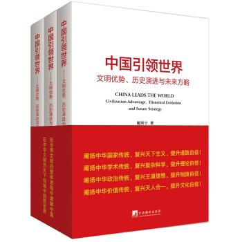 中国引领世界(文明优势、历史演进与未来方略)