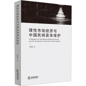 理性市场经济与中国民间资本保护