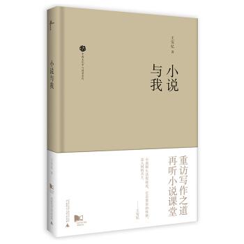 小说与我(精装)