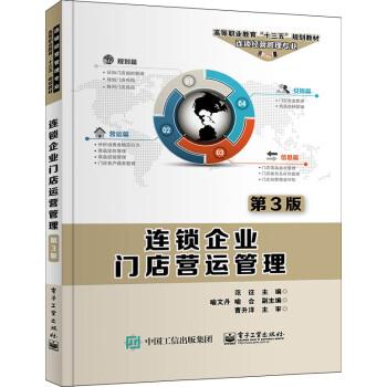 连锁企业门店营运管理(第3版)