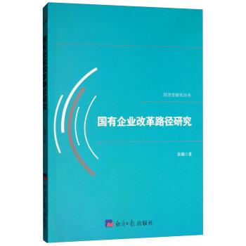 国有企业改革路径研究/经济学研究丛书