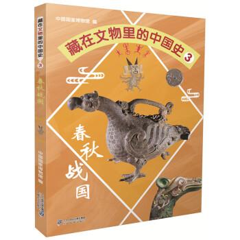 藏在文物里的中国史3 春秋战国