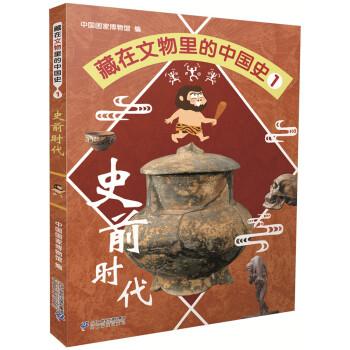 藏在文物里的中国史1史前时代