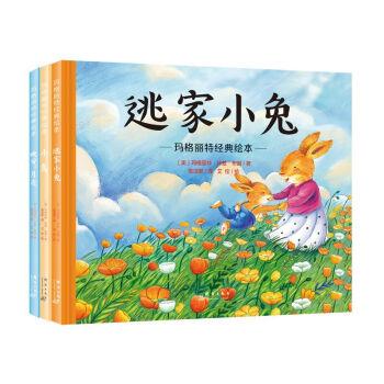 玛格丽特经典绘本 (套装全3册)(精装)