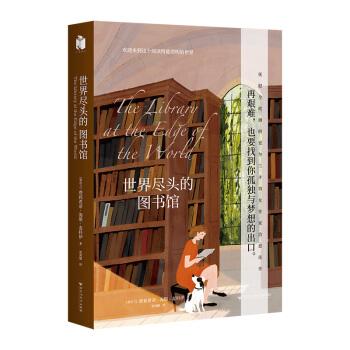 世界尽头的图书馆