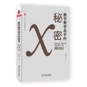 大夏书系·数学教学高手的秘密