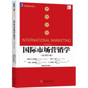 国际市场营销学(原书第17版)