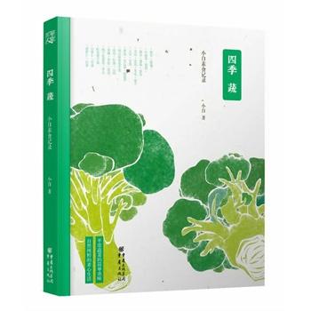 四季蔬:小白素食记录