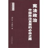 宪法政治:中国政治发展的必由之路
