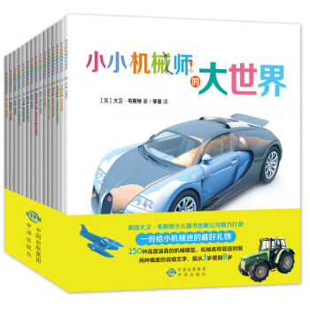 小小机械师的大世界(套装共15册)
