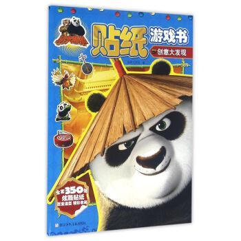 功夫熊猫贴纸游戏书:创意大发现