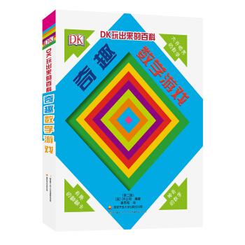 DK玩出来的百科:奇趣数学游戏(新版)(精装)