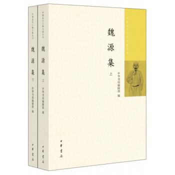 中国近代人物文集丛书:魏源集(全2册)