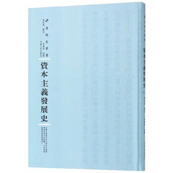 资本主义发展史(精装)