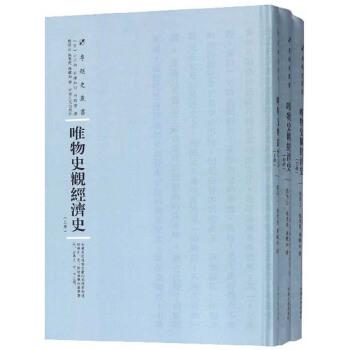 唯物史观经济史:全3册(精装)