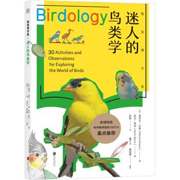 我是博学家·迷人的鸟类学