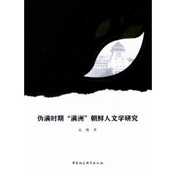 """伪满时期""""满洲""""朝鲜人文学研究"""