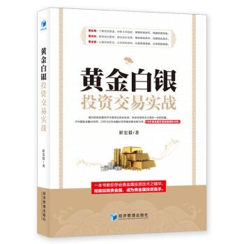 黄金白银投资交易实战