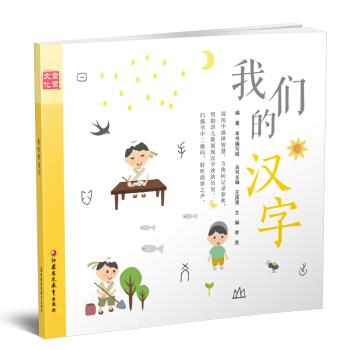 童蒙文化·我们的汉字(通识版)(精装)