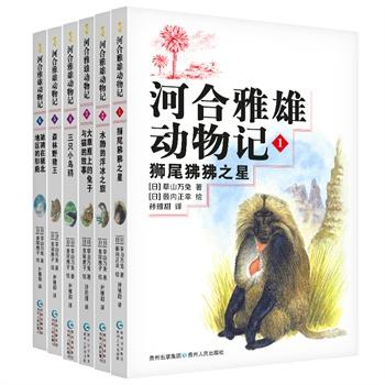 河合雅雄动物记(全6册)