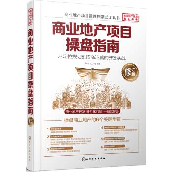 商业地产项目操盘指南:从定位规划到招商运营的开发实战(修订版)