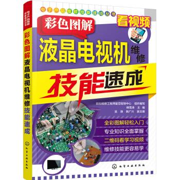 电子产品维修技能速成丛书:彩色图解液晶电视机维修技能速成