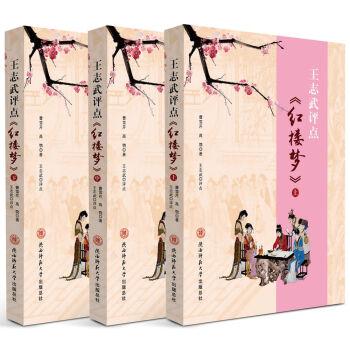 王志武评点《红楼梦》(全3册)