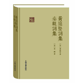 黄庭坚词集 秦观词集