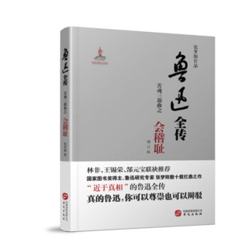 鲁迅全传·苦魂三部曲·会稽耻