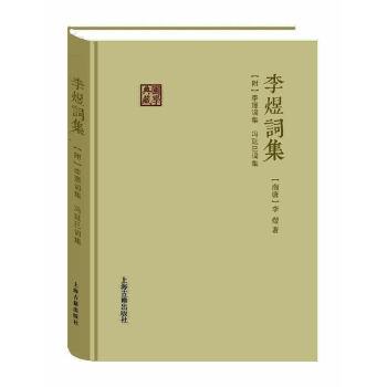 李煜词集(附李璟词集、冯延巳词集)