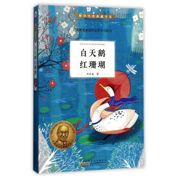 陈伯吹奖典藏书系:白天鹅红珊瑚
