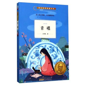 陈伯吹奖典藏书系:青碟