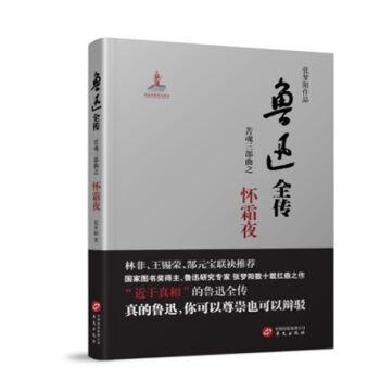 鲁迅全传·苦魂三部曲·怀霜夜