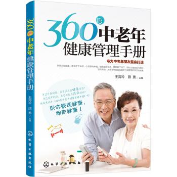 360度中老年健康管理手册
