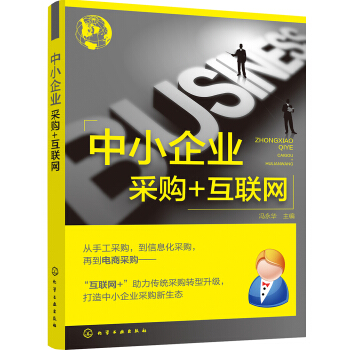 中小企业采购+互联网