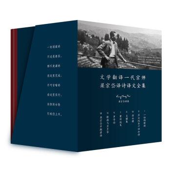 梁宗岱译集(全8册)(精装)