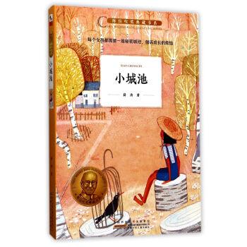 陈伯吹奖典藏书系:小城池