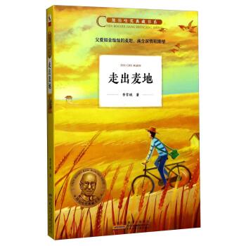 陈伯吹奖典藏书系:走出麦地