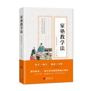 家塾教学法(经典译评版)