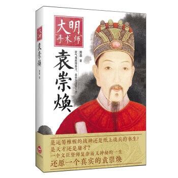 """大明""""手术师""""袁崇焕"""