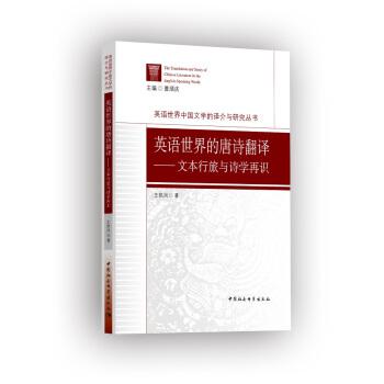 英语世界的唐诗翻译--文本行旅与诗学再识