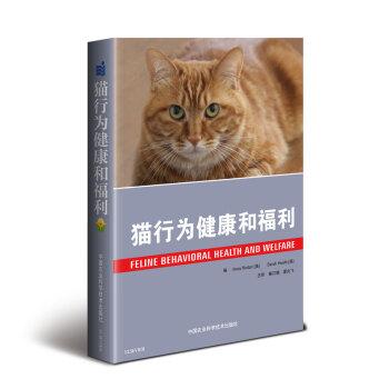 猫行为健康和福利(精装)