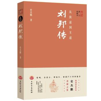 从侠道到王道:刘邦传