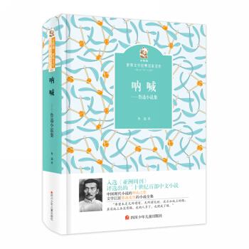 金熊猫·世界文学经典名家名作·呐喊:鲁迅小说集