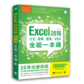 Excel 2016:公式 函数 图表 VBA全能一本通