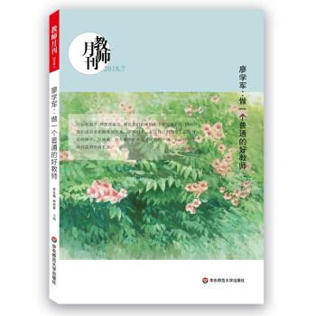 大夏书系·廖学军:做一个普通的好教师(教师月刊2018年7月刊)