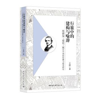 行旅中的建构与喻辞:埃德加·爱伦·坡在中国的传播与接受研究