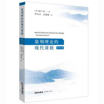 量刑理论的现代课题(增补版)