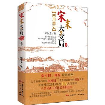 宋末大变局·四川风云(上)